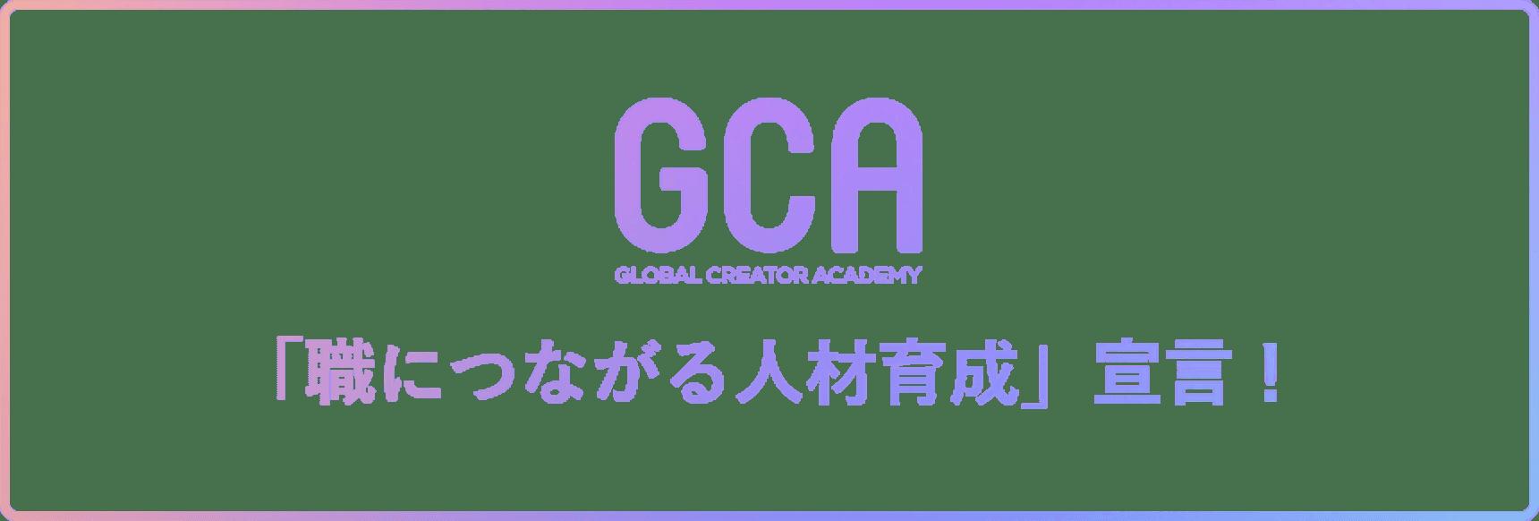 GCA 「職につながる人材人材育成」宣言!