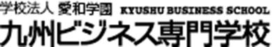 学校法人愛和学院 九州ビジネス専門学校